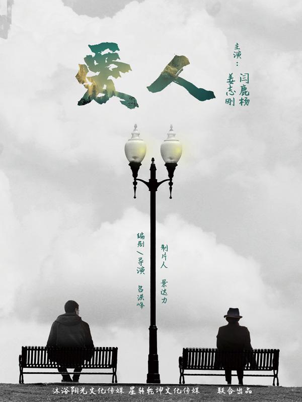 电影爱人在京开机上演都市爱情大反转